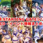 ウマ娘CD『STARTING GATE』シリーズの楽曲・イベント・グッズ情報まとめ