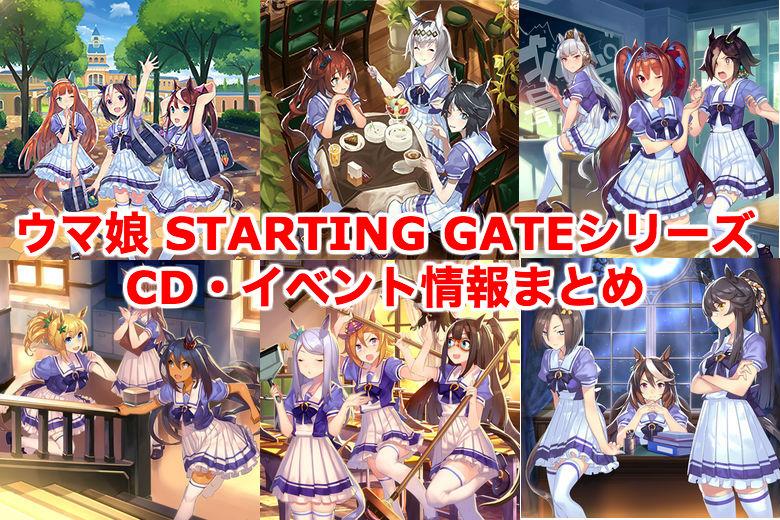 starting gate ウマ娘CD・イベント情報まとめ