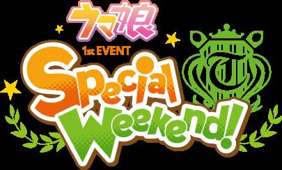 ウマ娘1stイベント Spesial Week End