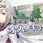 【ウマ娘】オグリキャップの能力・ステータス・適正・成績