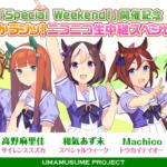 【ウマ娘】ぱかラジッ!のニコニコ生放送が配信決定!【 Special Weekend!開催記念】