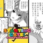 【ウマ娘コミック】サイコミで配信されている「STARTING GATE!」第18話-①が配信開始!