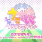 【ウマ娘】3月10日発売の「コンプティーク4月号」にウマ娘が掲載中!TVアニメの情報が満載!