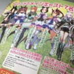 【ウマ娘】アプリスタイル4月号に「ウマ娘」の記事が掲載されている模様。発売日は本日2月28日!