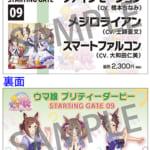 【ウマ娘】「STARTING GATE 09」本日発売!初回生産分はイベントの応募券付き!