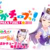 【ウマ娘】ゴルシちゃんがバーチャルYouTuberに!ぱかチューブ始まるよ!