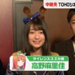 【ウマ娘】高野麻里佳さん体調不良でAbema生放送を欠席、木村千咲さんが追加出演!