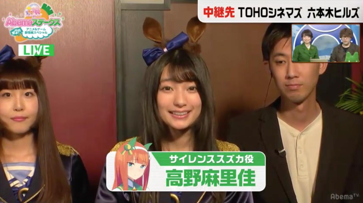 ウマ娘】高野麻里佳さん体調不良でAbema生放送を欠席、木村千咲さんが ...