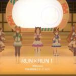 【ウマ娘】新曲「RUN×RUN!」がウイニングライブ動画で初お披露目!