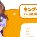 【ウマ娘速報】60人目の新キャラ「キングヘイロー」発表!CVは佐伯伊織さん!