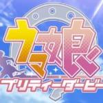 【ウマ娘】アニメOPの元ネタシーンを比較してまとめてみた!