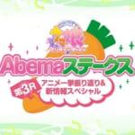 【ウマ娘】AbemaTV生放送の最新情報まとめ【Abemaステークス第3R】
