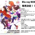 【ウマ娘】本編BDを収録したトレーナーズ BOX『ウマ箱』全4巻の情報きたよ!