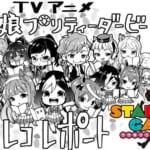 【ウマ娘】アニメアフレコレポート漫画が公開!声優さんや制作陣の熱意やこだわりがすごい!