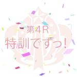【ウマ娘】アニメ第4R「特訓ですっ!」あらすじ&予告動画が到着!スペちゃんの水着!!