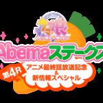 【ウマ娘】Abemaステークス第4Rでリリース日発表?最新情報が気になって仕方ない!