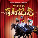 【競馬】みんなが一番好きな有馬記念は?