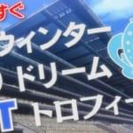 【ウマ娘】ウィンタードリームトロフィーの元ネタは夢の第11レース?
