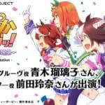【ウマ娘】第8回ぱかラジッ!ゲストは青木瑠璃子さん前田玲奈さん!