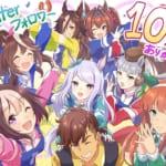【ウマ娘】公式ツイッターフォロワー10万人超え!記念イラストが公開!