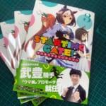 【ウマ娘】「STARTING GATE! ウマ娘プリティーダービー」コミックス3巻が発売!