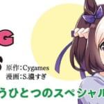 【ウマ娘】コミックス版にも面白すぎるウマ娘の魅力満載!まだ漫画を読んでない人は必見!