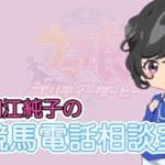 【ウマ娘】細江純子の競馬電話相談室#2が公開!ホソジュンが一番好きな競走馬は…