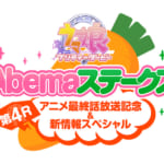 【ウマ娘】Abemaステークス第4Rの最新情報まとめ【AbemaTV生放送】