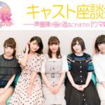 【ウマ娘】声優さん5人がアニメの魅力や今後の見どころを語るインタビューが熱い!