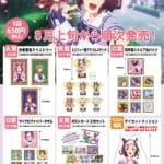 【ウマ娘】フクヤキャラ福くじが8月上旬より順次発売!