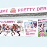 【ウマ娘】6月3日は安田記念が東京競馬場で開催、ウマ娘特設ブースも登場!