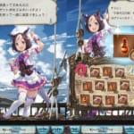 【ウマ娘】グラブルがウマ娘応援キャンペーン開始へ!ついにアプリ配信される!?