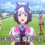 【ウマ娘】アニメで好きなウマ娘の名言・迷言といえば!
