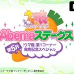 【ウマ娘】Abemaステークス第5Rの最新情報まとめ【AbemaTV生放送】