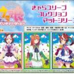 【ウマ娘】カードスリーブコレクションがそろそろ発売されるよー!