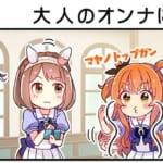 【ウマ娘】アニメ未登場なのに既にキャラが確立されつつあるマヤノトップガン
