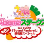 【ウマ娘】Abemaステークス第6R、9月14日から生放送が決定!