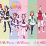 本日から渋谷MODIにてウマ娘キャラSHOPが開催。イベント限定グッズや先行商品が買えるよ!