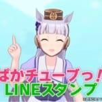 【ウマ娘】祝!ぱかチューブLINEスタンプ発売決定したぜ~!!!