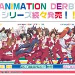 【ウマ娘】うまぴょい伝説トレーナーVerが解禁!ANIMATION DERBY 05試聴動画が公開