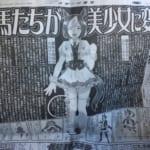 【ウマ娘】スポーツ報知にアニメ「ウマ娘プリティーダービー」の記事が掲載!