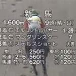 【ウマ娘】ダートウマ娘の活躍がもっと見たい!エルコンドルパサーの新馬戦がすごい