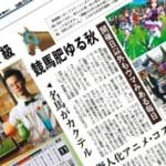 【ウマ娘】日経MJにウマ娘の記事が掲載!ハリボテエレジーも一緒だよ