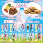 【ウマ娘】SHIROBACOコラボカフェメニュー、特典・物販情報