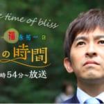 【競馬】ダービージョッキー福永祐一の「至福の時間」11月放送開始!