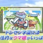 【ウマ娘】アプリ試遊は2nd EVENT「Sound Fanfare!」で出来るの?気になるサプライズ展示