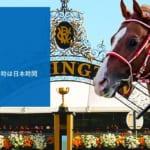 【競馬】メルボルンカップ11月6日開催!日本からはチェスナットコート、ソールインパクト