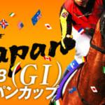 【競馬】海外の競走馬が当時日本のジャパンカップに出走しにくる理由は何かあった?