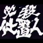 【ウマ娘】栗東寮のお仕置き執行人アグネスデジタルちゃん