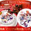 【ウマ娘】2018年限定クリスマスケーキが登場!特大缶バッヂ付き